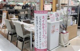 写真「ネイルサロン ネイルキューブ イオン奈良店」